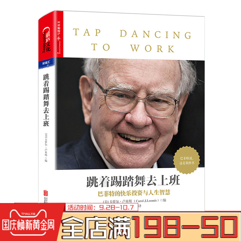 跳着踢踏舞去上班卡萝尔卢米斯著巴菲特传致股东的信巴菲特亲笔文字教你读财报股票书籍投资金融管理学团队合作狼性之道湛卢文化