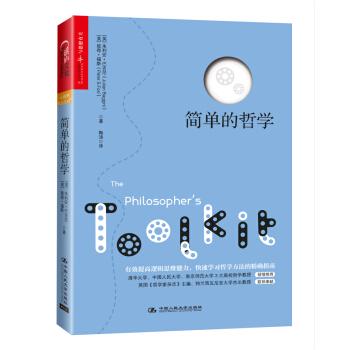 正版图书 书籍简单的哲学 朱利安巴吉尼(Julian Baggini),彼得哲学/宗教 逻辑学中国人民大学出版社9787300167237