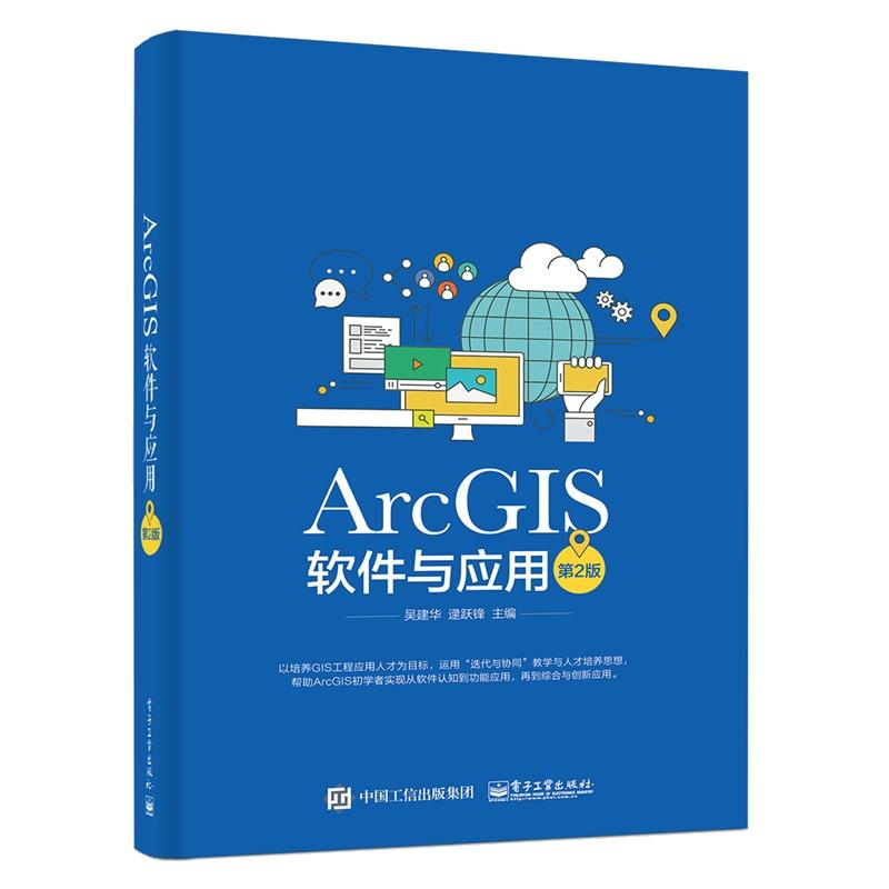 正版书籍 ArcGIS软件与应用 第2版 吴建华 ArcGIS软件教程书籍地图标注与注记GIS空间数据选择与查询坐标系统和投影空间数据处理书