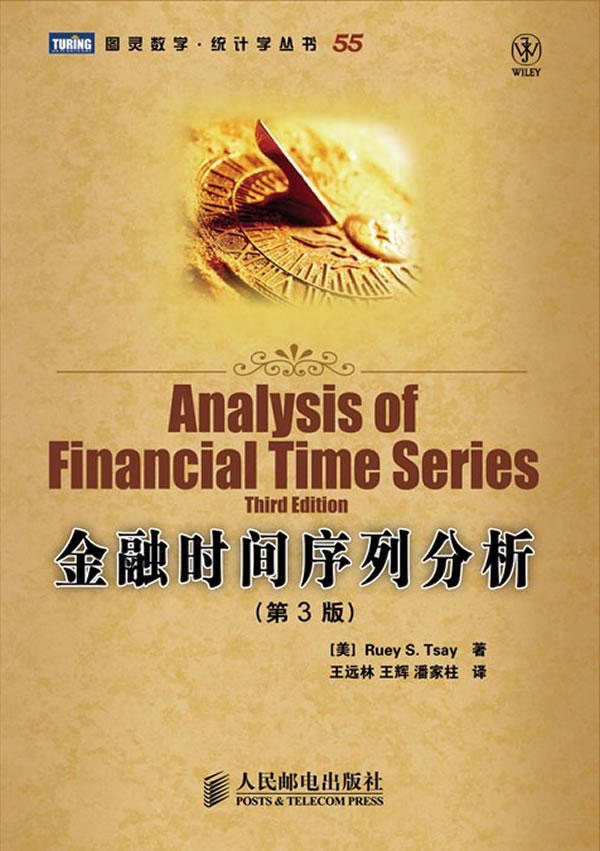 正版包邮 教材书籍金融时间序列分析(第3版)蔡瑞胸经济 经济数学人民邮电出版社9787115287625