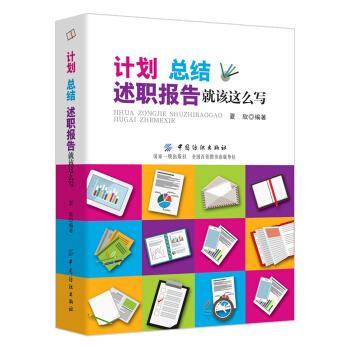 正版包邮 2018A计划、总结、述职报告就该这么写夏欣社会科学 语言文字书籍9787518042487中国纺织出版社