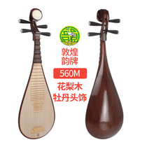 Dunhuang Yun brand Pipa adult musical instrument playing test grade 560M peony headdress Pipa