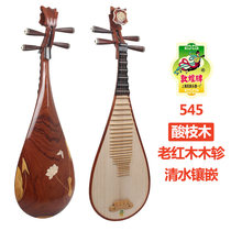 Shanghai Dunhuang 545 Acid Branch wood pipa old mahogany phase Zhenxi playing pipa Shanghai national musical Instruments Factory