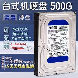全新500g台式机sata机械盘蓝盘薄盘