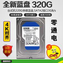 全新蓝盘320G台式机串口硬盘SATA机械监控0通电配固态硬盘