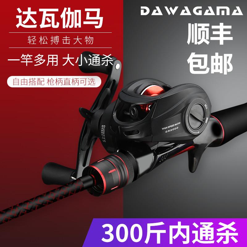 達瓦伽馬路亞竿套裝遠投雙竿稍海竿ml單桿直槍柄水滴輪釣魚竿拋竿