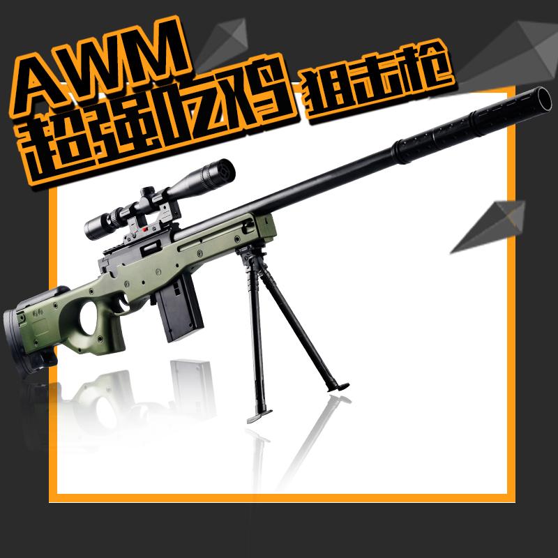 包邮坚锋下供98K水弹枪AWM狙击枪 仿真CS玩具枪 巴雷特手动水弹枪