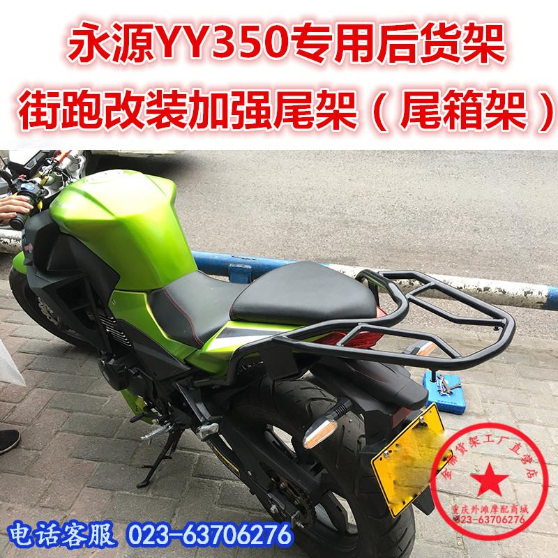 适用于永源350尾架枭风九号后货架 Z250尾翼街跑改装尾箱架改装件