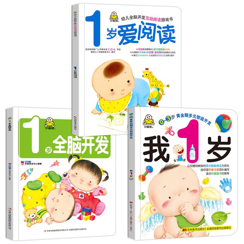 宝宝书籍0-3岁早教书启蒙翻翻看全3册 我1岁了爱阅读全脑开发一岁儿童绘本0-1-2周岁婴儿图书幼儿园学前益智思维认知卡读物撕不烂