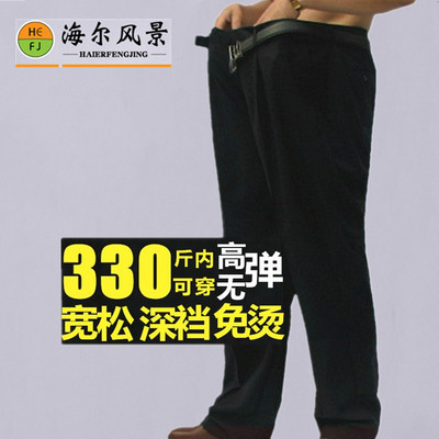 Stretch large size suit pants men's autumn and winter thick and fat increase trousers fat guy casual pants loose suit pants thin section