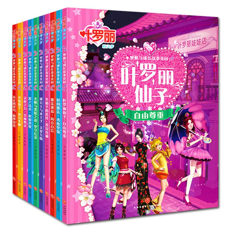 叶罗丽精灵梦漫画书籍全套10册 注音版 梦想与成长故事花园系列5-6-7-8-9-10-11岁女孩书儿童小学生课外阅读故事书动漫漫画书籍