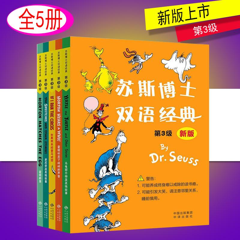 苏斯博士双语经典 第3级全5册 0-3-6-9周岁幼儿英语启蒙绘本教材英文有声读物 三四年级儿童书籍宝宝故事书 百科苏斯博士的ABC
