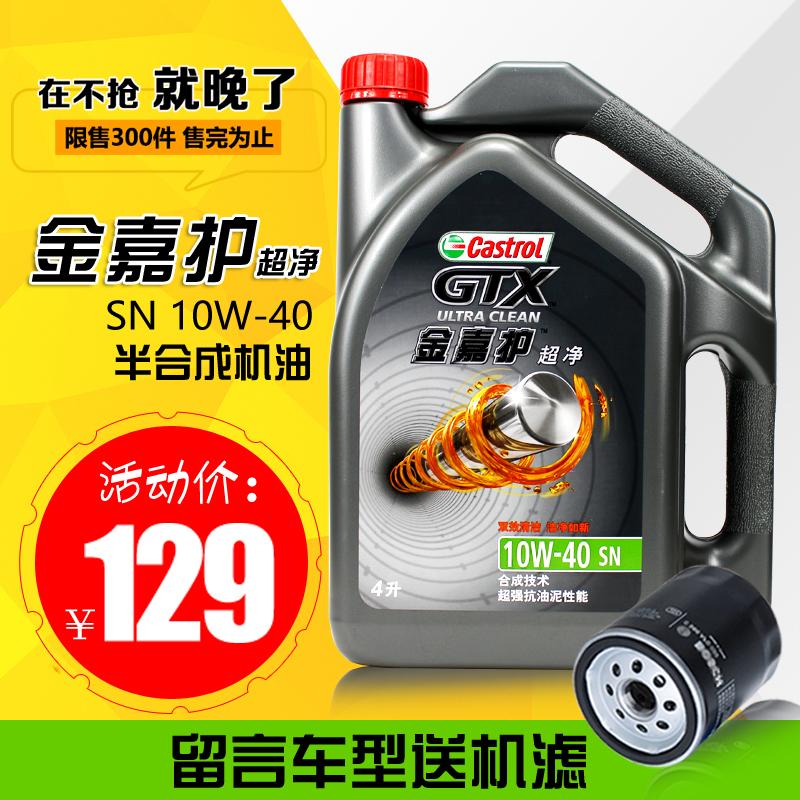嘉��多金嘉�o10W-40半合成�C油SN汽��C油�l��C��滑油4L四季正品