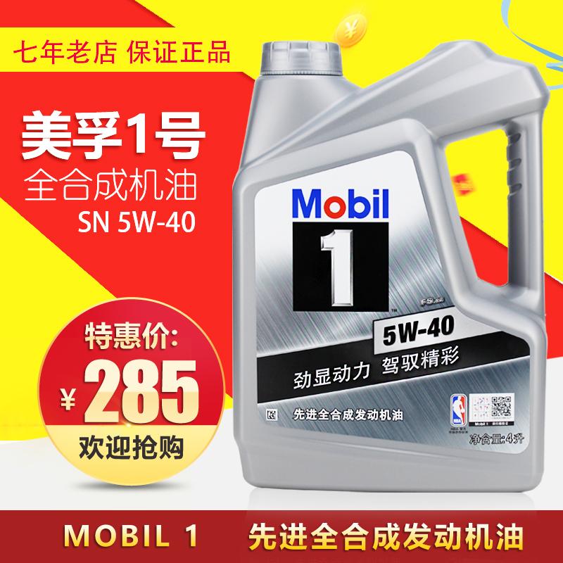 正品Mobil美孚一号5W40全合成机油 汽车润滑油银美孚1号 SN级4L装
