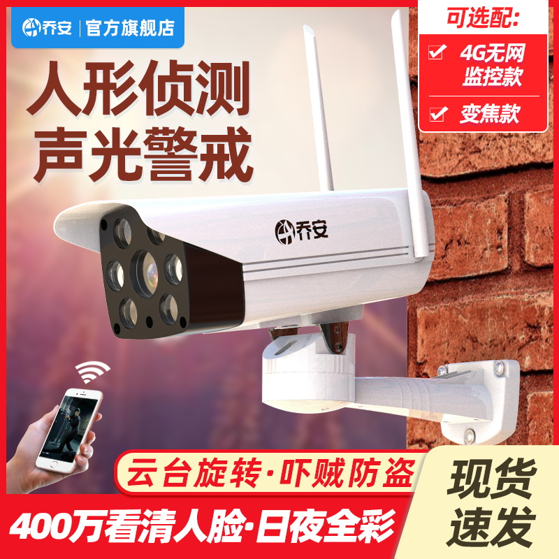Qiao'an HD remote 360 degree panoramic monitor with mobile phone domestic Night Vision Wireless WiFi Outdoor Camera