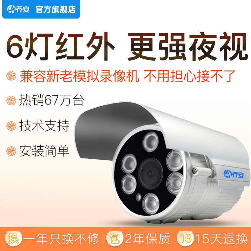 乔安模拟监控摄像头有线高清红外夜视室外防水家用cctv监控器探头