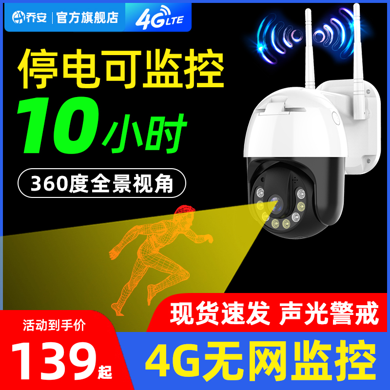 Qiao'an wireless 360 degree panoramic camera home HD night vision outdoor network with mobile phone remote 4G monitoring