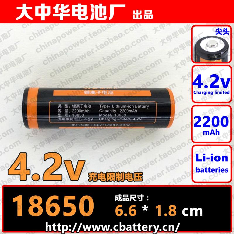 Зарядка ограничения напряжение 4.2v 18650 2200mAh литий ион аккумулятор размер 1.8*6.6 см