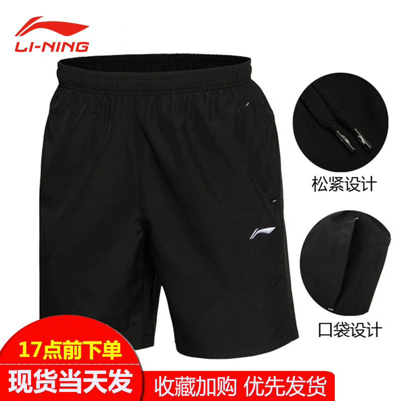 Li Ning Sports Shorts men's new 2020 summer running fitness breathable quick dry loose pants casual shorts