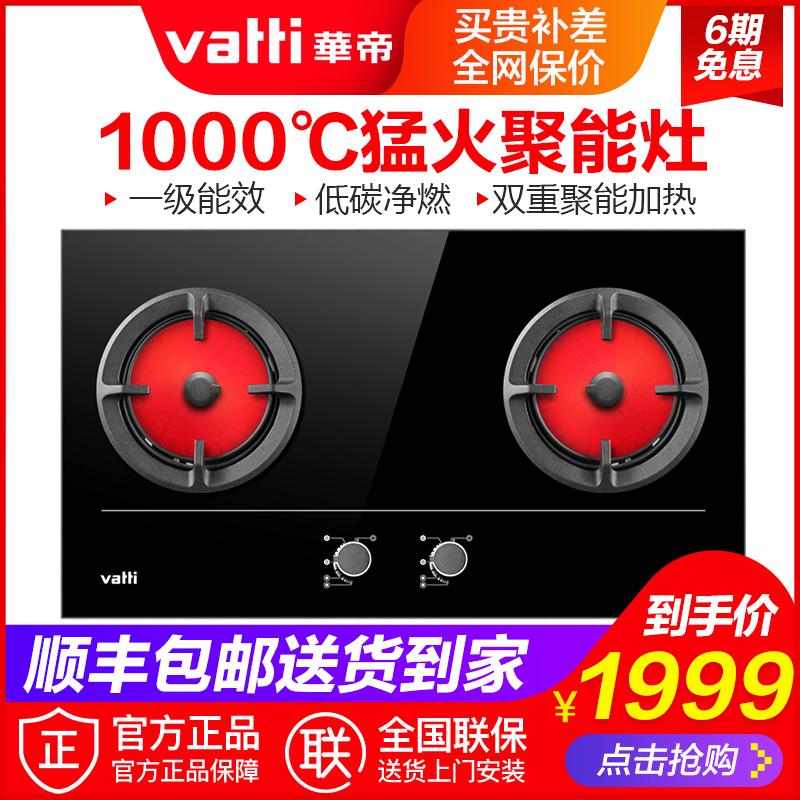 Vatti/华帝 i10012b燃气灶具嵌入式双灶天然气液化气煤气灶聚能灶