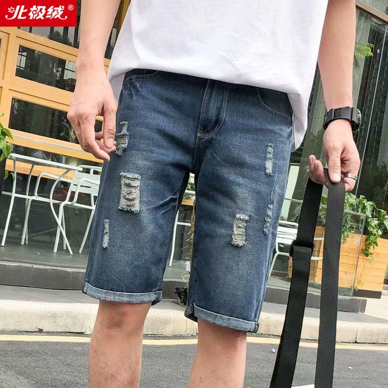 北极绒牛仔裤男五分裤修身休闲2020夏季新款韩版短裤破洞猫抓潮男