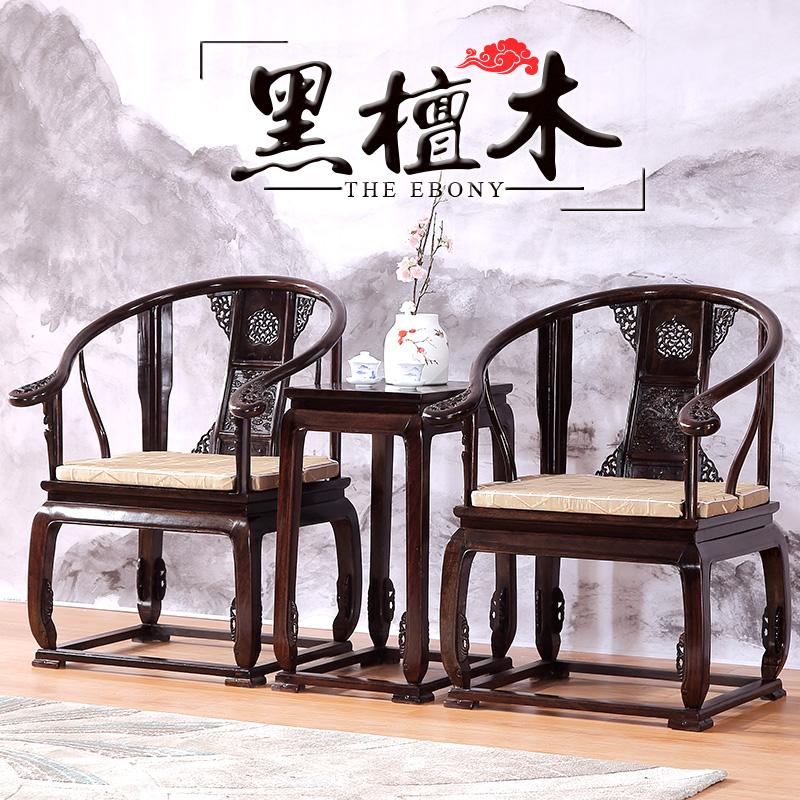 黑檀木皇宫椅仿古典中式实木椅子圈椅太师椅宫廷椅三件套红木家具