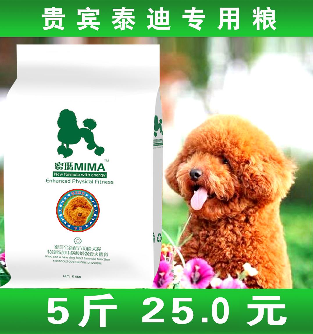 Dog food Teddy VIP