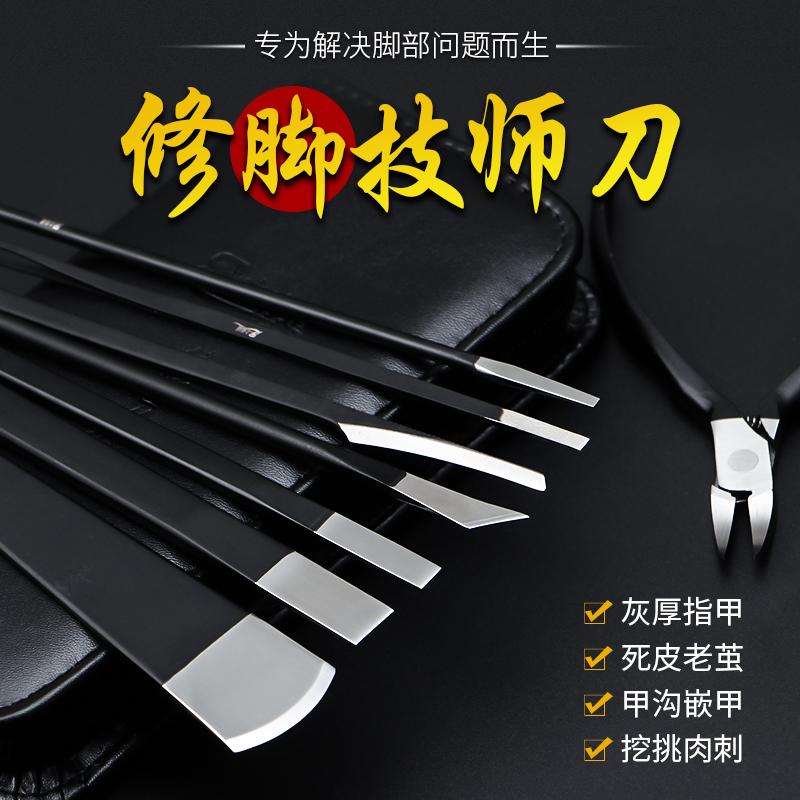 专业修脚刀套装技师用炎甲沟神器脚指甲修剪器工具单件扬州三把刀