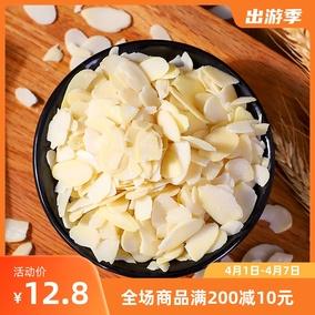 美国蓝钻杏仁片薄片500g船金山糯米