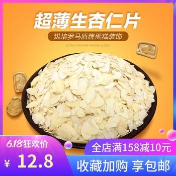 美国蓝钻杏仁片生薄片烘焙金山原料