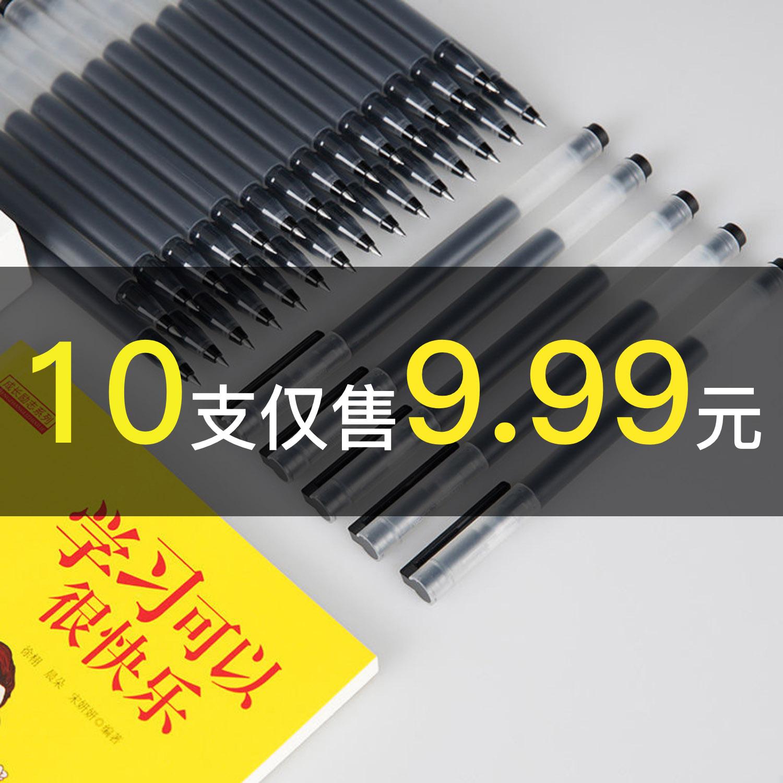 小米巨能写中性笔黑色红笔签字办公用品学生用水笔0.5mm办公签名图片