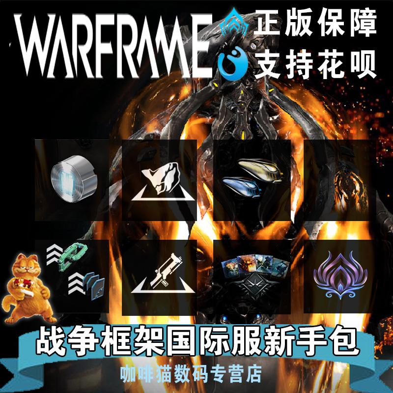Warframe 戰爭框架 新手包 星際戰甲 白金 mod 浮印 披飾