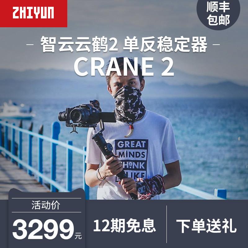 智云云鹤2 Crane 云鹤2 微单相机手持云台三轴稳定器陀螺仪防抖