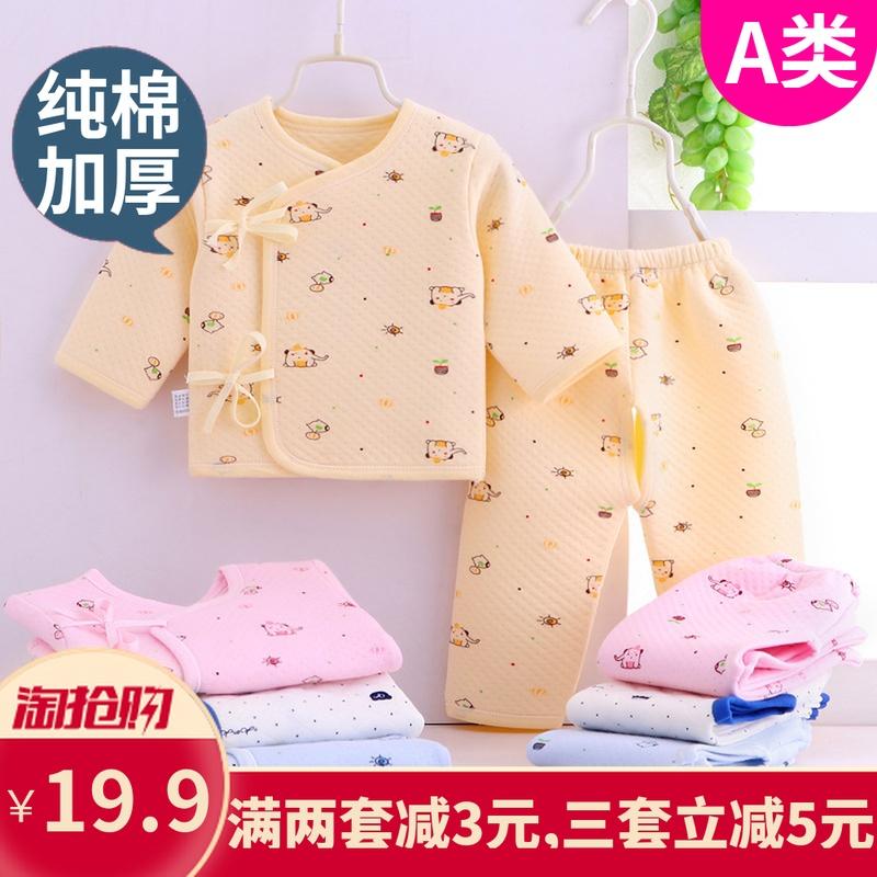 新生儿衣服纯棉夹棉保暖内衣套装春秋冬季初生宝宝刚出生婴儿衣服