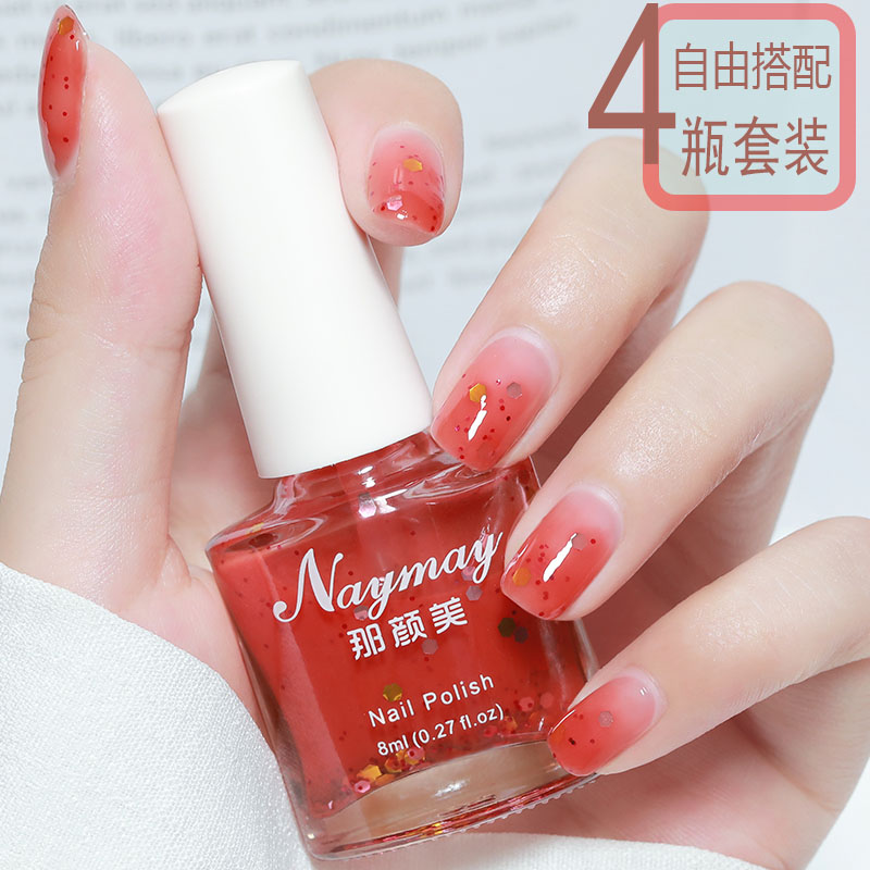 Yan Mei 4 sets of nets, red nail polish, pregnant women can be environmentally friendly, stripped, tasteless, painted feet.