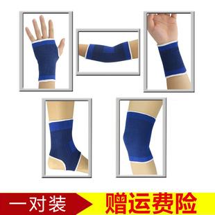护踝薄款篮球护具套装运动护手掌脚腕护肘护腕护膝男女儿童跳舞蹈图片