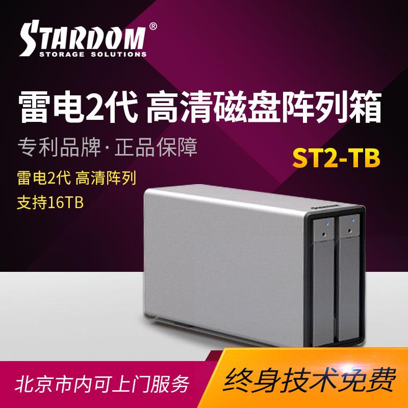 星腾 Stardom ST2-TB Thunderbolt 2 雷电口 高清磁盘阵列箱 现货