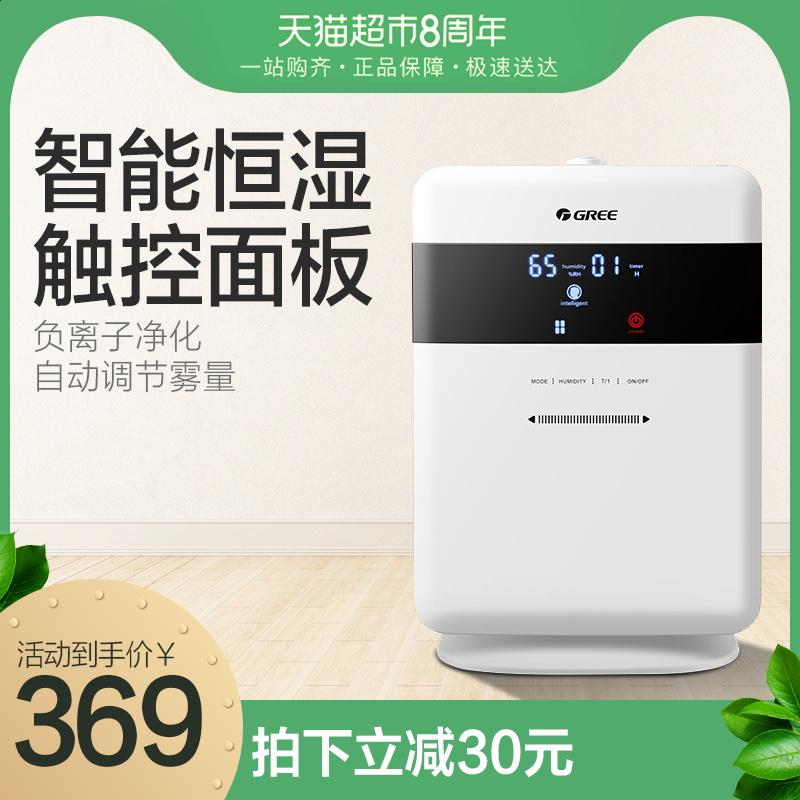 格力加湿器家用静音大容量办公室卧室香薰机智能恒湿空气增湿器5L