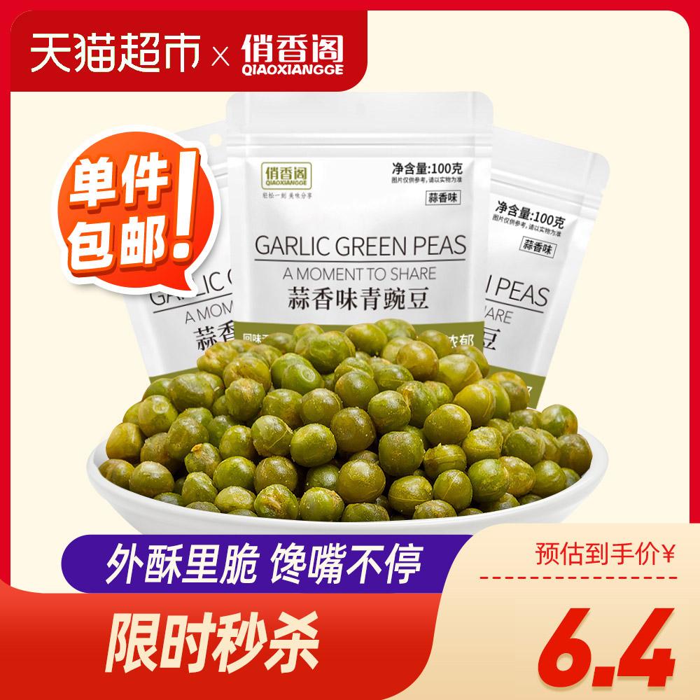 【包邮】俏香阁青豆/蟹黄瓜子仁100g*3坚果炒货休闲零食小吃