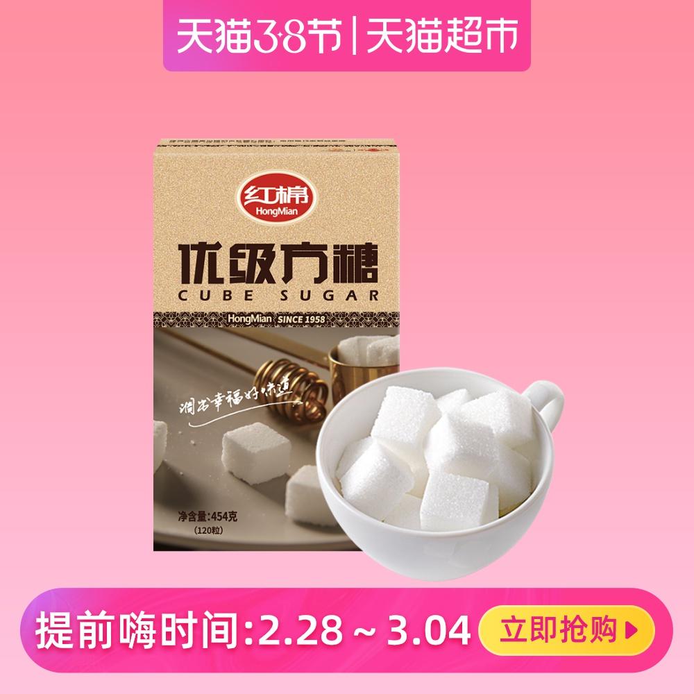 红棉方糖冲饮调味白砂糖黑咖啡调糖120粒方块糖麦片奶茶伴侣用糖