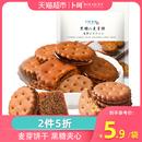 卜珂零点麦芽饼干黑糖味108g日式小圆饼夹心饼干网红休闲零食早餐
