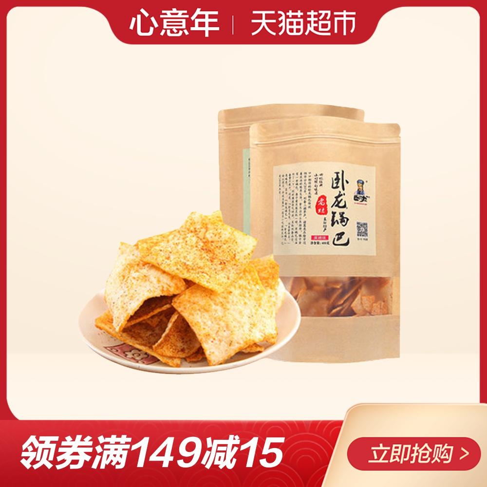 卧龙膨化食品手工老灶锅巴麻辣味400g*2袋休闲零食品襄阳特产锅巴
