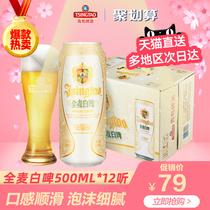 青岛啤酒小麦白啤500ml12听整箱全麦酿造口感醇正新鲜正品