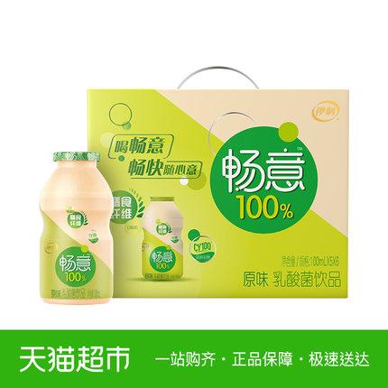 伊利 畅意100%原味乳酸菌100ml*30瓶/箱 益生菌酸牛奶饮品