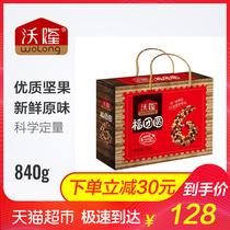 克735沃隆每日坚果礼盒装福团圆大礼包送礼必备元30立减
