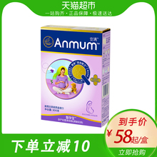 Enman New Zealand imported milk powder box for pregnant women 300g genuine nutritional folic acid