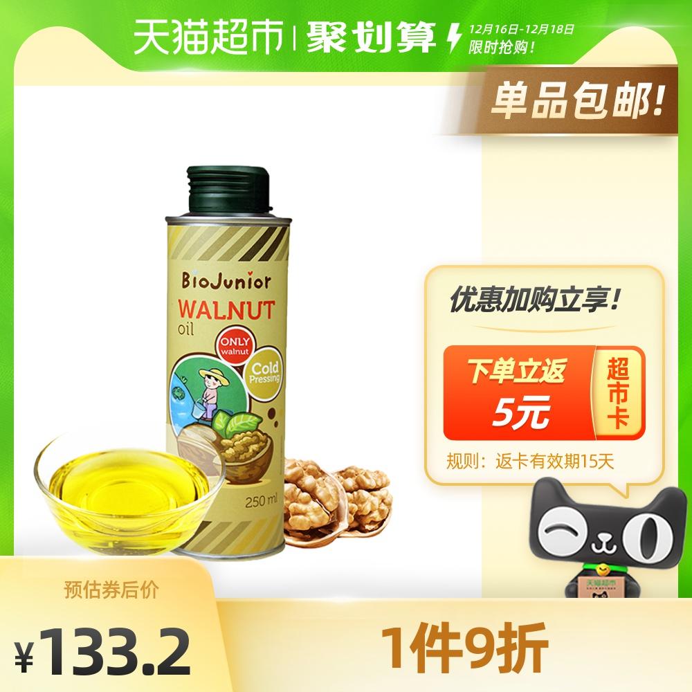 进口碧欧奇核桃油婴幼儿食用辅食油儿童食用油宝宝营养品250ml