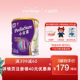 雅培小安素全营养配方粉香草味900g 原罐进口偏食幼儿1-10岁