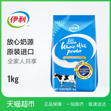 Yili New Zealand Imported Milk Powder 1kg Young Students, Middle-aged and Old Adults Drink Full-fat High Calcium Milk Powder