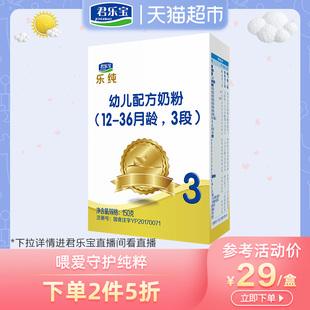 官方君乐宝奶粉婴儿乐纯3段盒装幼儿配方牛奶粉150g*1盒婴幼儿